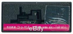Yoko TSUGAWA N gauge 14035 Arita railway Coppell Unit 1 enrolled at From japan